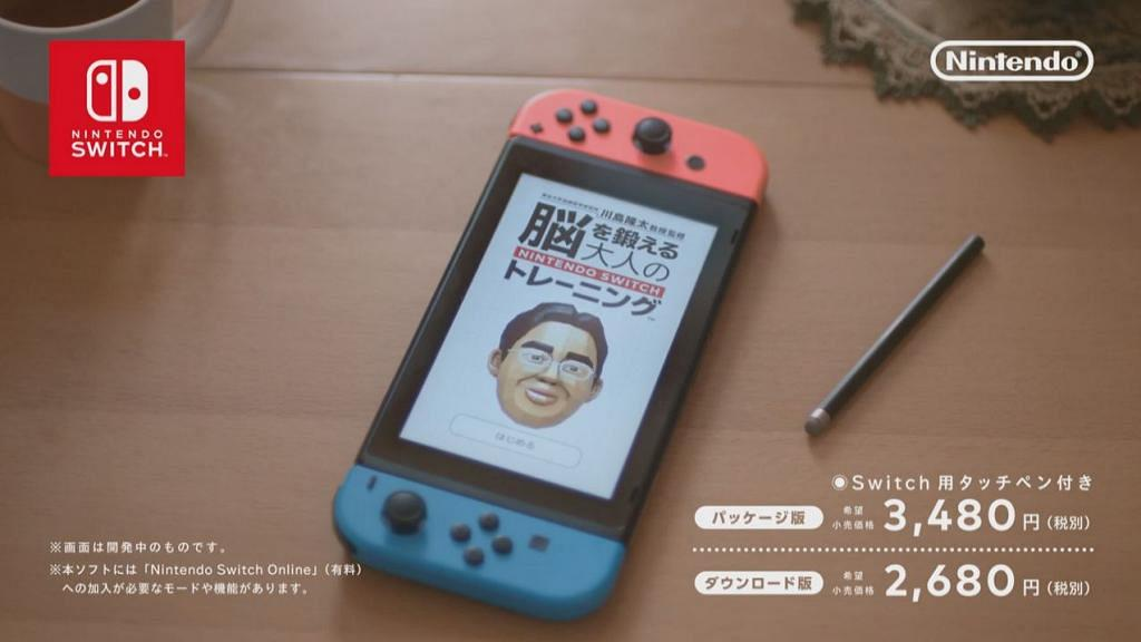 【Switch】Switch推日本燒腦新遊戲《腦力鍛鍊》測你個腦幾歲!同朋友鍛鍊腦力