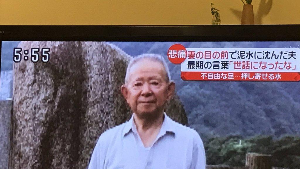 86歲殘疾丈夫面對天災無力走避 一句話向愛妻告別後鬆手被洪水捲走