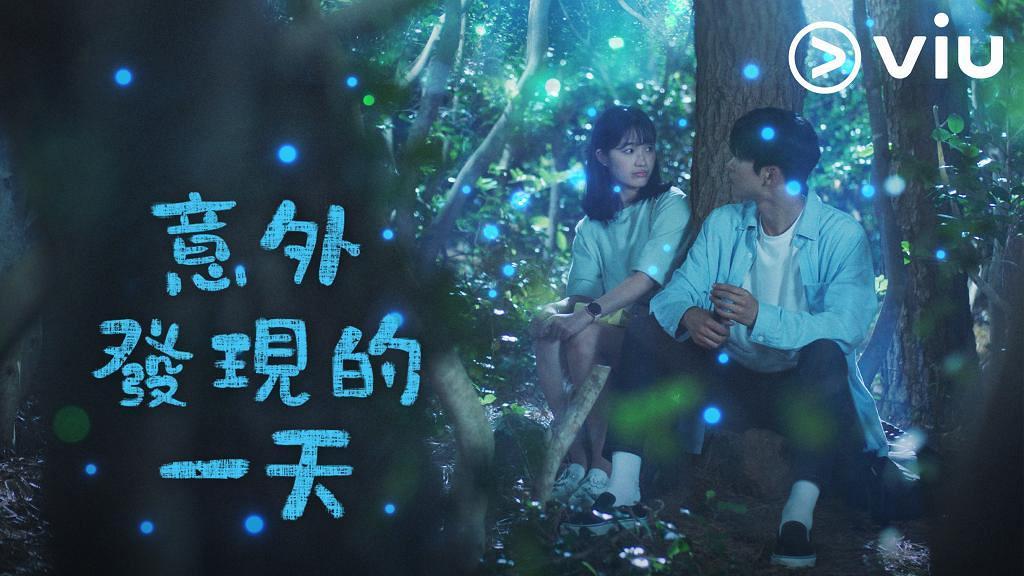 【意外發現的一天】路雲、金惠允主演奇幻新韓劇!5位男演員全部高於180cm