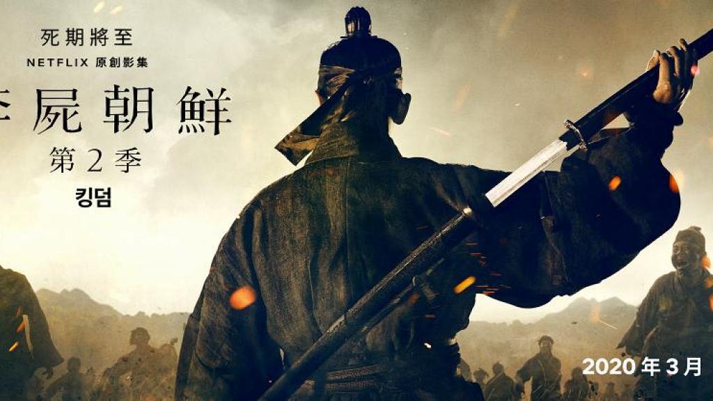 Netflix韓劇《李屍朝鮮》第2季明年3月回歸!最新海報、預告率先曝光