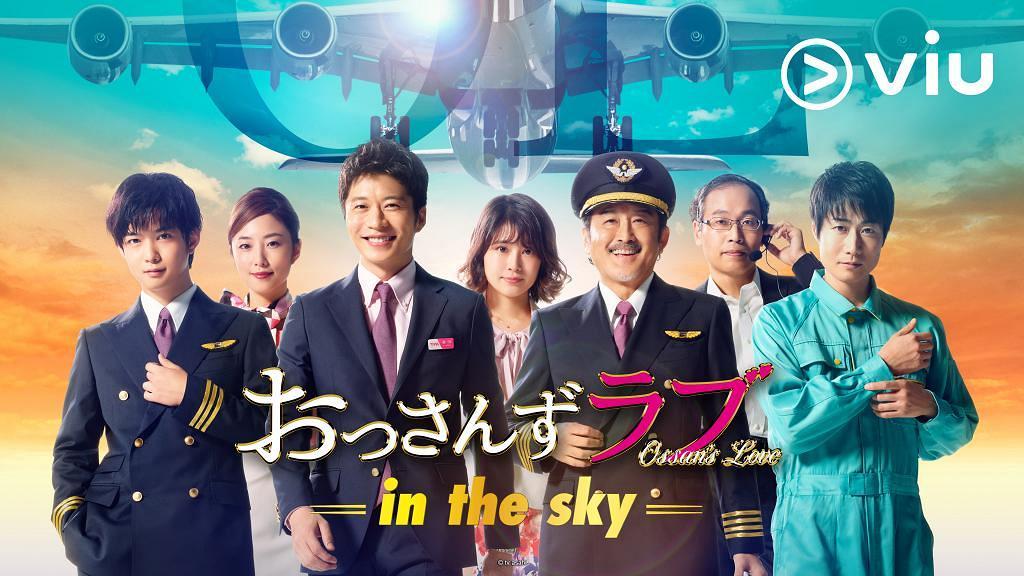 【大叔的愛-in the sky-】童顏千葉雄大加盟續集 春田田+部長演Hehe版衝上雲宵