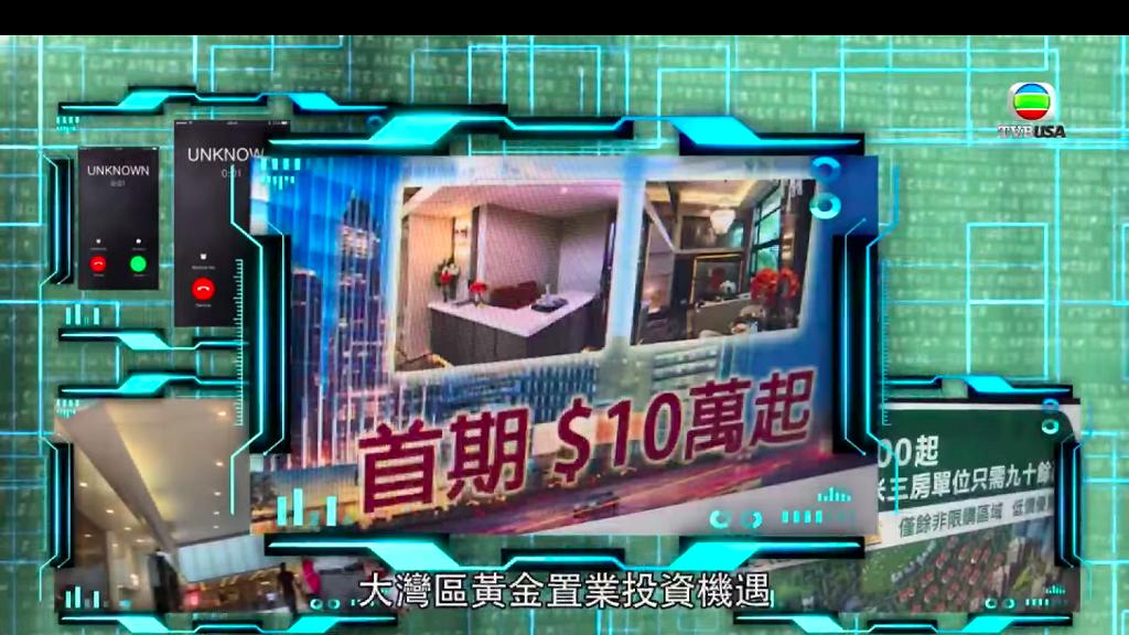 【東張西望】揭大灣區置業騙局6大陷阱 收樓始知單位不曾存在/以陰陽合同偷税