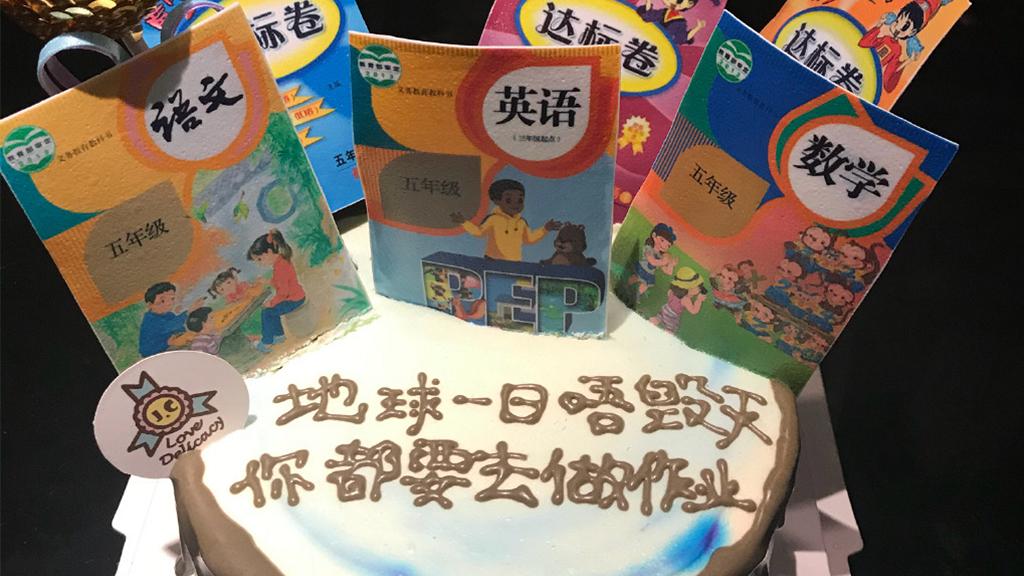 壽星仔過生日 蛋糕擺滿功課裝飾 男童欲哭無淚!網民:童年陰影