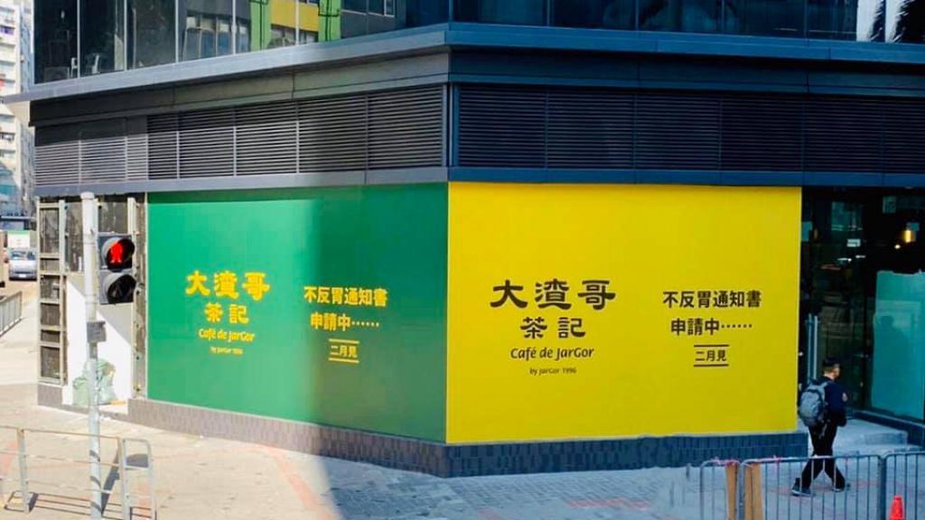 渣哥一九九六宣布開茶餐廳!新店「大渣哥茶記」選址九龍灣明年開張