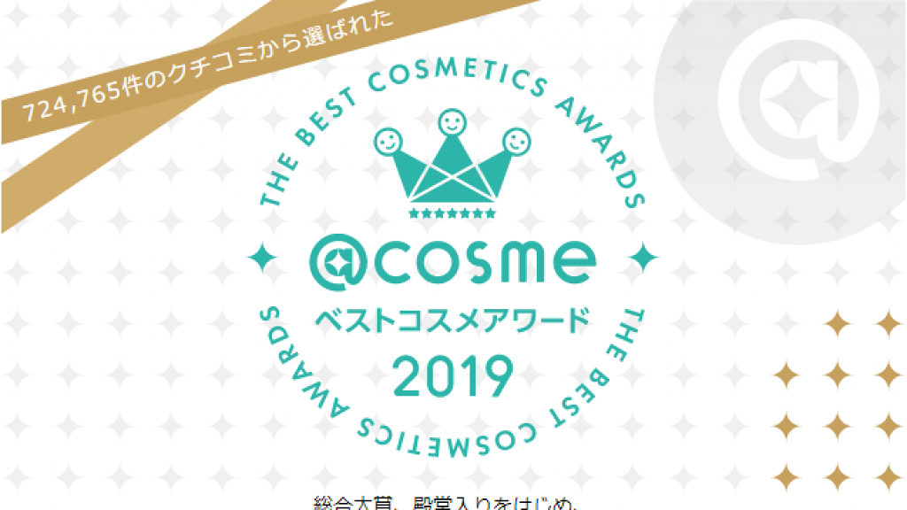 【@cosme 2019】日本@cosme 15大護膚品出爐 卸妝/洗面/面霜/精華Top 3名單