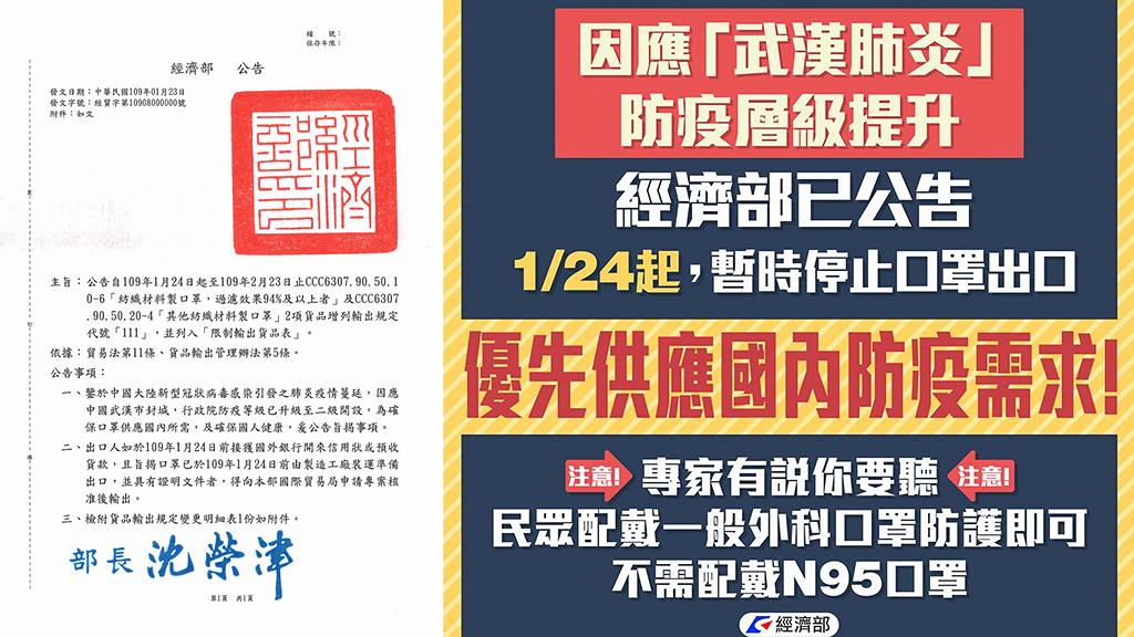 【新冠肺炎】台灣經濟部宣布暫時停止口罩出口:優先供應國內需求