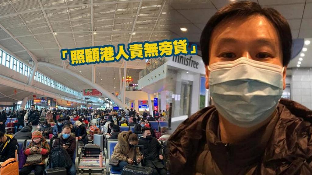 【新冠肺炎】拒坐最後一班機留守協助 香港駐武漢辦主任:照顧港人責無旁貸