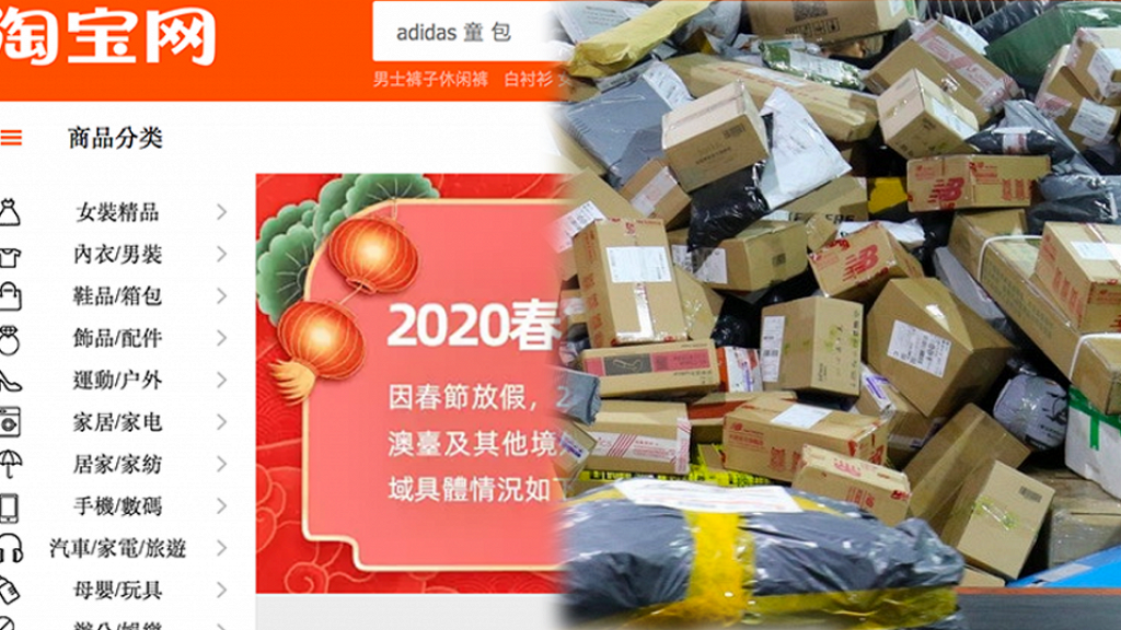 【新冠肺炎】驚見淘寶貨物滯留集運倉 香港買家棄200蚊貨獲大讚有品