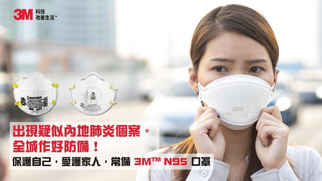 【新冠肺炎】美國生產商3M工廠正24小時生產口罩 望提高口罩/呼吸防護產品供應