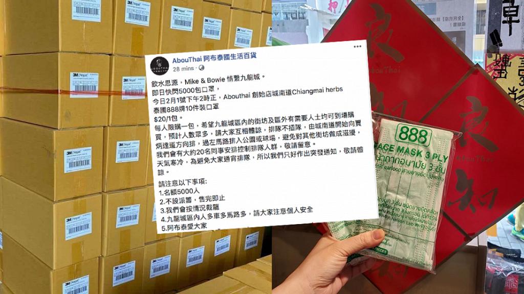 【買口罩】阿布泰國生活百貨快閃賣口罩  下午兩時於九龍城賣5000個口罩