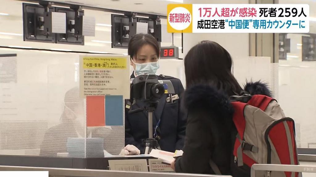 【新冠肺炎】日本機場加強入境檢疫措施!中港澳旅客需行特別通道+量體溫