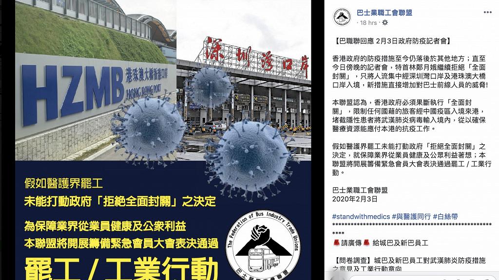 【新冠肺炎】巴士工會敦促政府須果斷全面封關 籌備緊急會員大會表決通過罷工