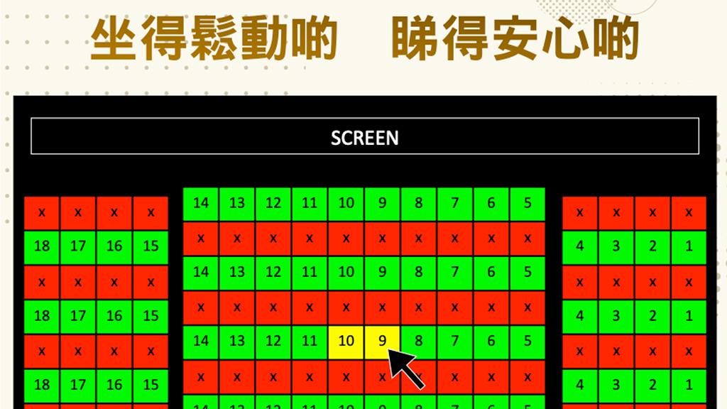 【新冠肺炎】UA戲院推隔行售票安排加強防疫 更改營業時間全院消毒/量體溫