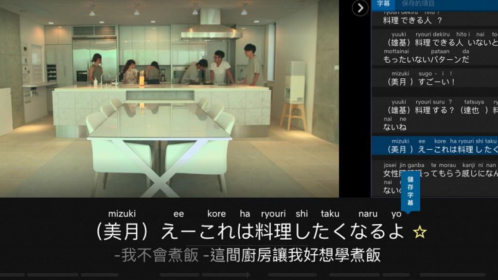 Chrome擴充功能日中雙語字幕安裝!Netflix即時翻譯輕鬆學日文