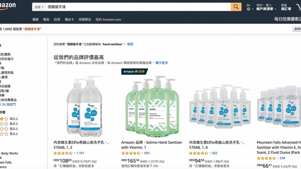 【買口罩】Amazon網購教學懶人包 一文學識開帳戶/港幣計算方法