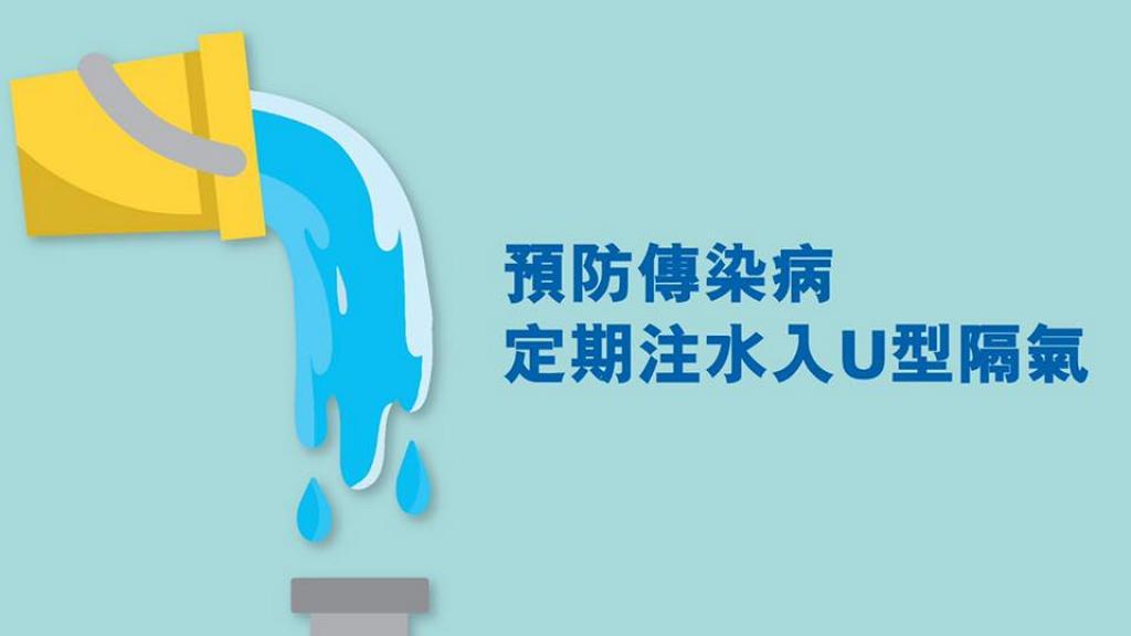 倒清水入U型渠可預防病毒散播 改裝飲品盒每日為U型水管注水