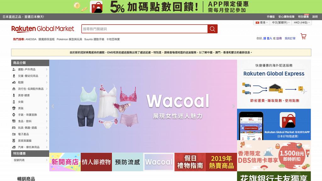 【買口罩】日本樂天網購方法大公開!會員註冊、購物步驟一覽
