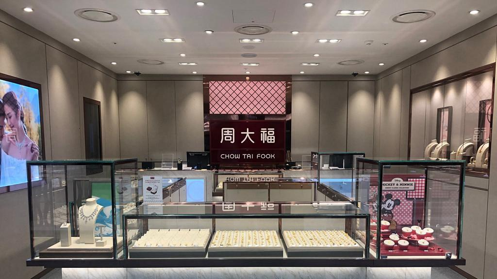 【新冠肺炎】周大福/謝瑞麟逾50間分店暫停營業  員工或安排放年假/無薪假