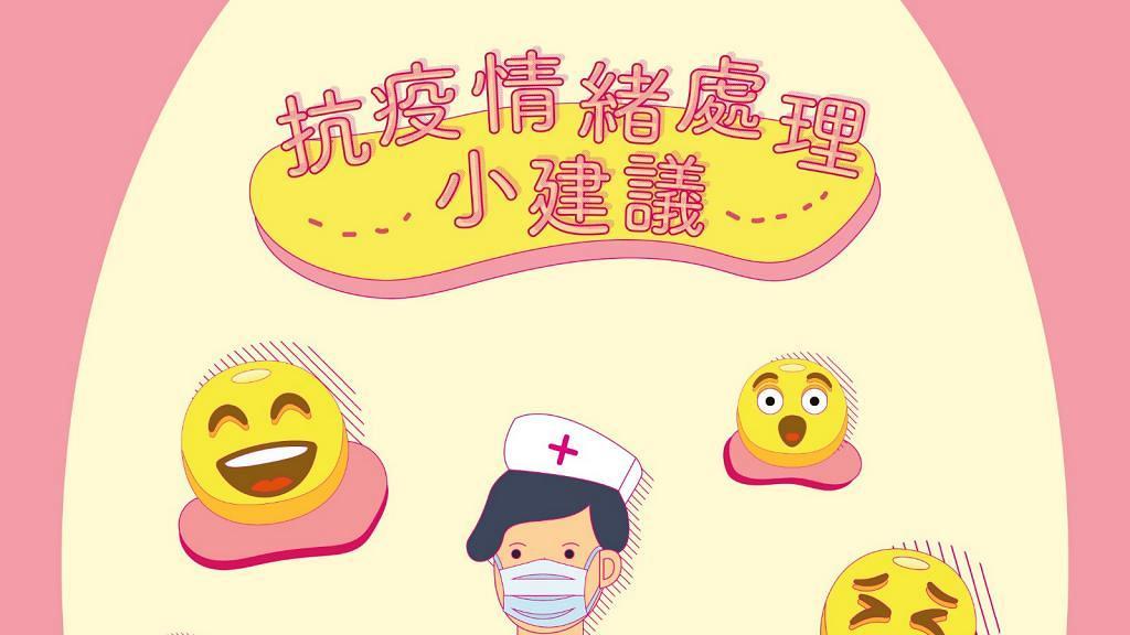 【新冠肺炎】咳兩聲驚中招、跟風盲搶日用品? 港大護理系傳授8個抗疫情緒錦囊