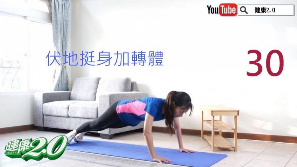 7分鐘運動訓練在家做到爆汗!台醫師親自示範12組動作強健心肺