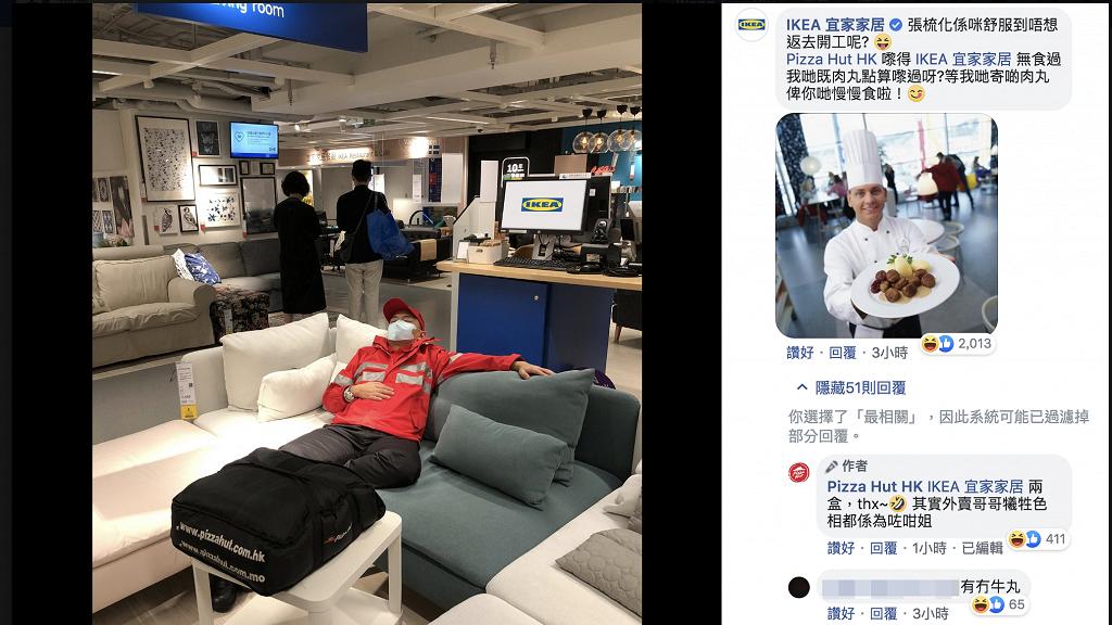 官方FB上載外賣員癱坐IKEA梳化神秘照片 網民:Pizza Hut用錯帳戶發文?