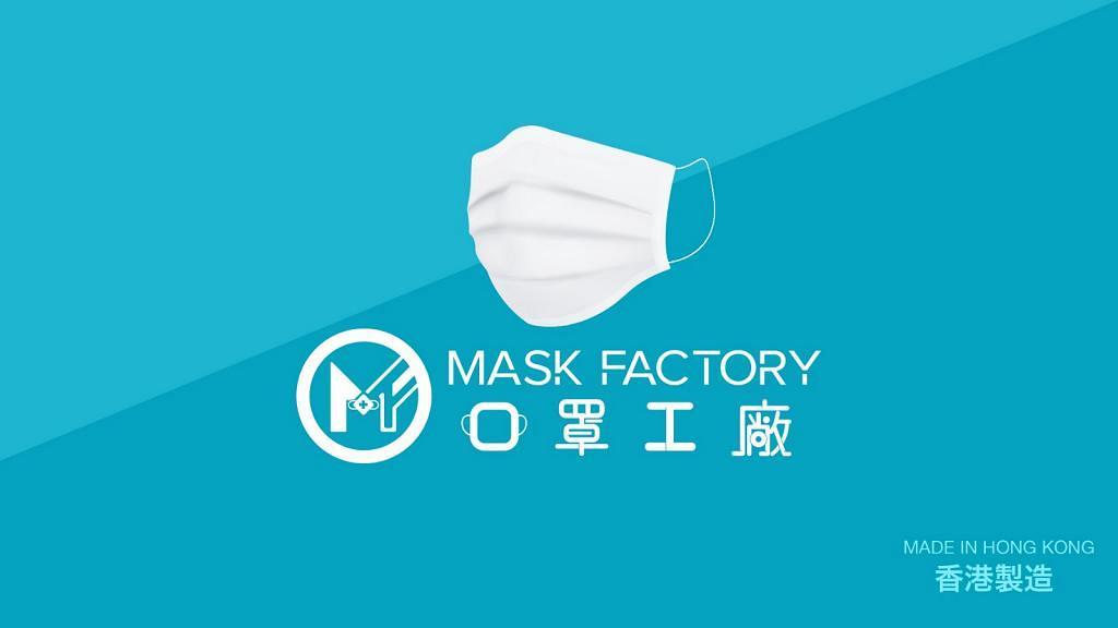 逾25萬人登記!口罩工廠現正試產中 首批送清潔工/長者/基層人士