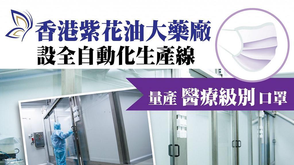 香港紫花油宣布設本地口罩生產線 料月產400萬個獨立包裝口罩