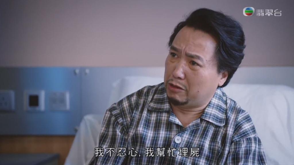 【法證先鋒IV】古明華太太遇車禍行動不便 曾連踩50小時為愛女籌藥費醫腎病
