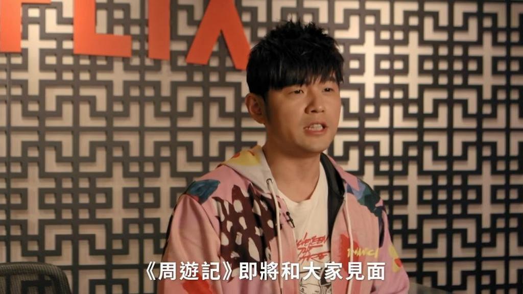 【周遊記】3月Netflix周杰倫首個旅遊真人騷 台港日天王級嘉賓名單+上線日期