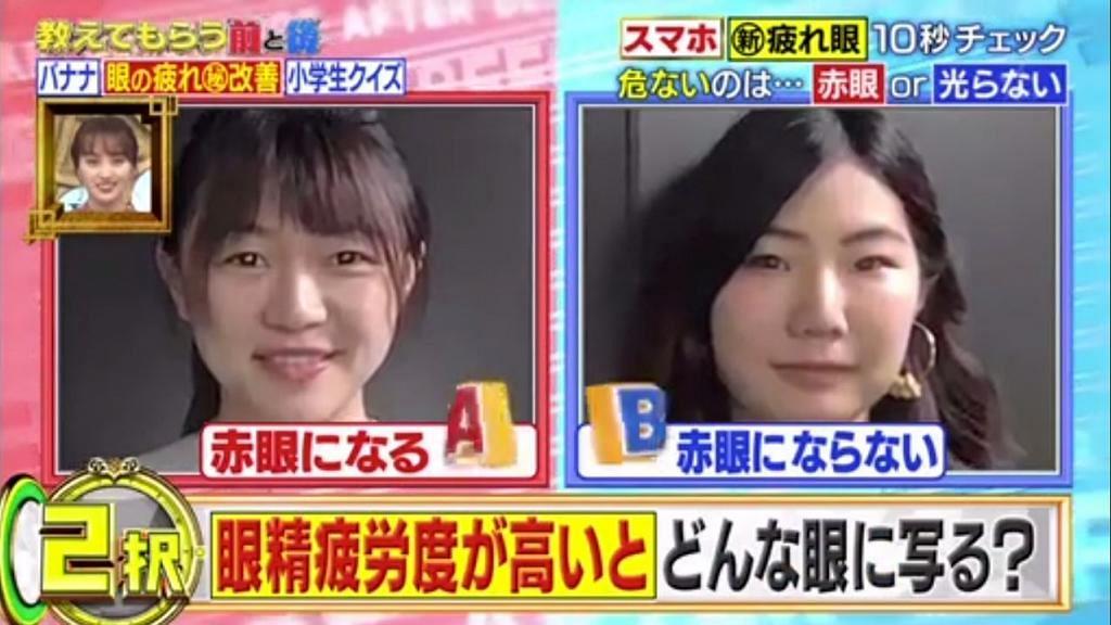 日本節目教簡單用手機驗眼睛健康 低頭族留意!3招快速解決眼睛疲勞