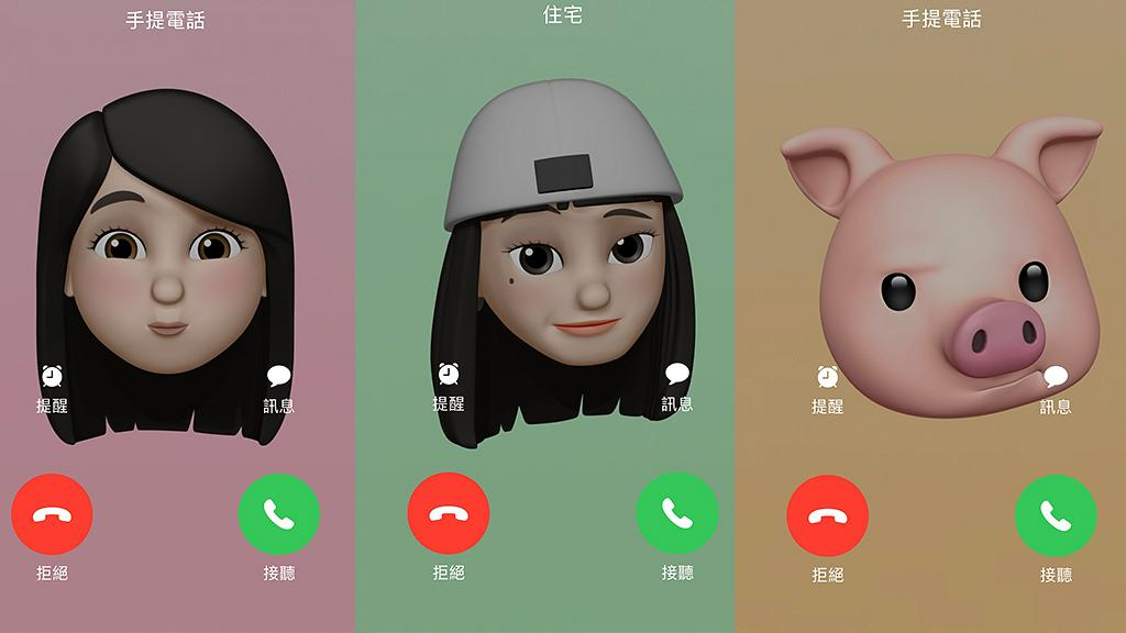 【iPhone教學】超簡單Memoji來電顯示設定 自製情侶/閨蜜專屬頭像!變豬頭都得