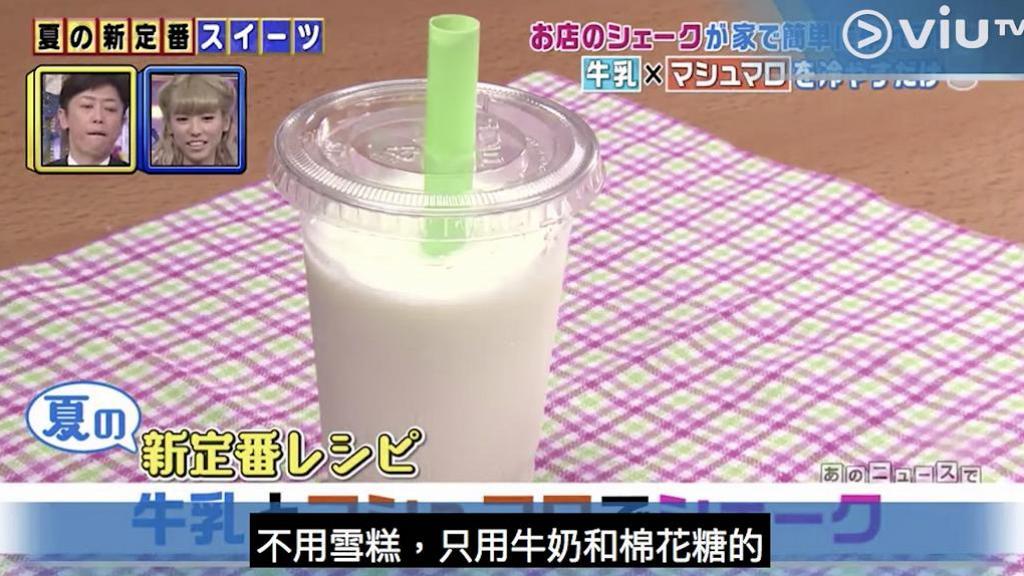 超簡單步驟家中輕鬆自製香滑雲呢拿奶昔 材料只需牛奶+棉花糖!不用雪糕都整到
