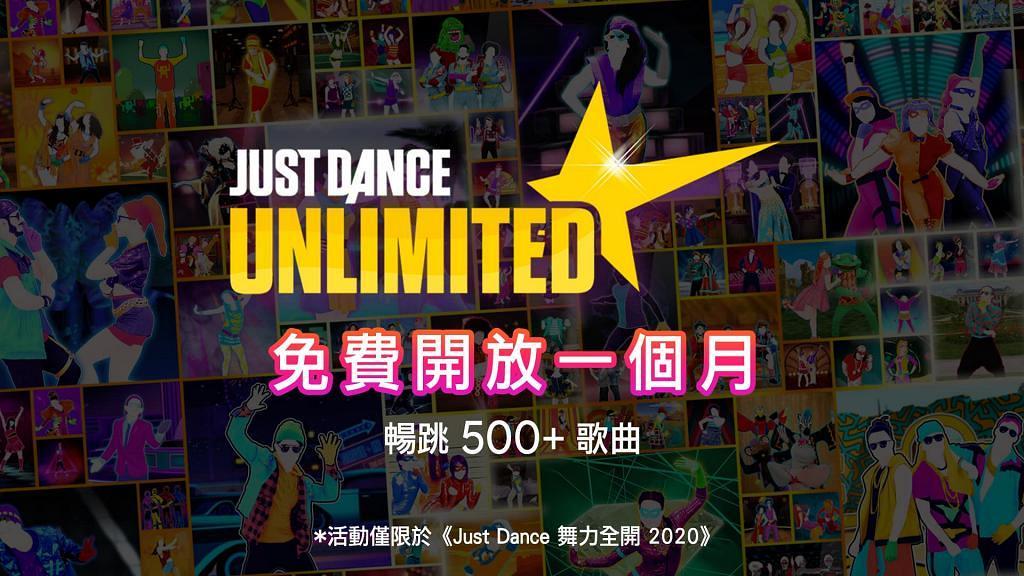《Just Dance 2020》推1個月免費體驗 超過500首歌任揀!同家人朋友盡情跳舞