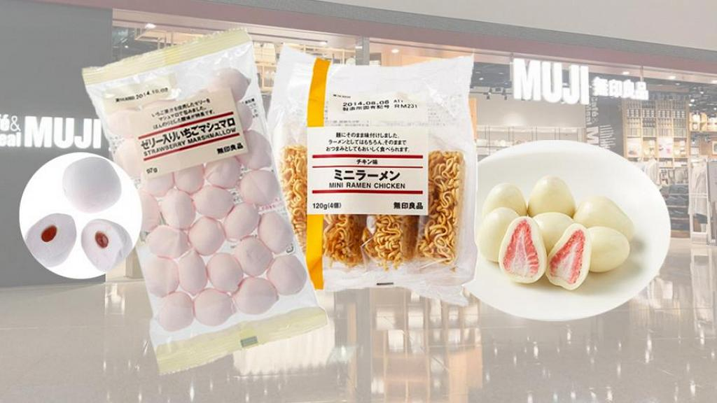 MUJI無印良品公佈最新Top10熱賣零食排名! 第1位銷量近20萬包/無印即食麵上榜