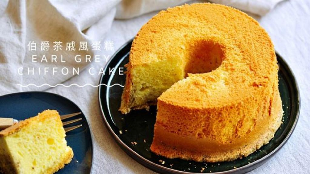 家中自製簡易伯爵茶戚風蛋糕 步驟+材料簡單!口感綿密濕潤(內附食譜)