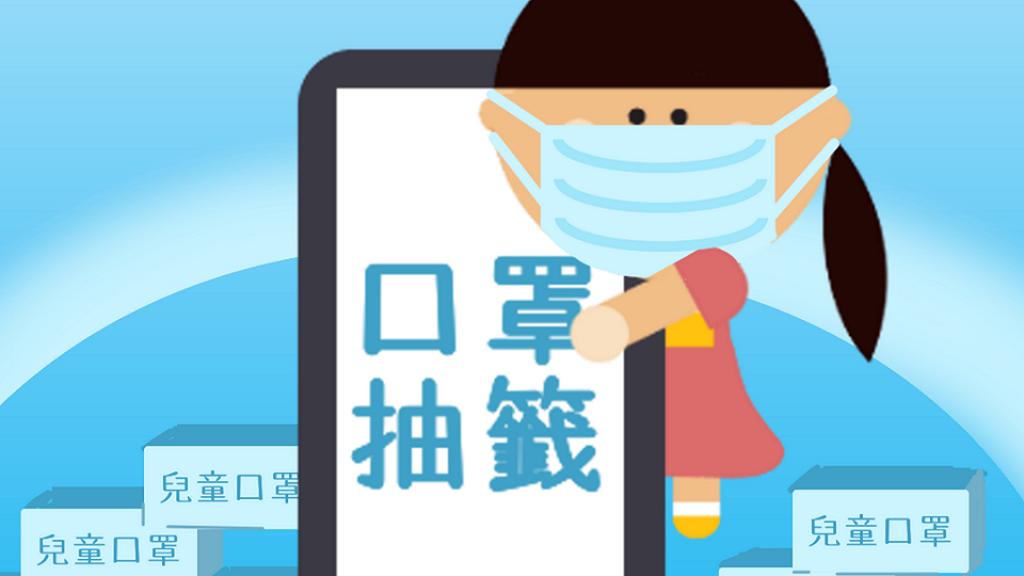 獲恒基捐款購100萬個兒童口罩 UNICEF HK 4月28日起抽籤免費派口罩 (附教學)