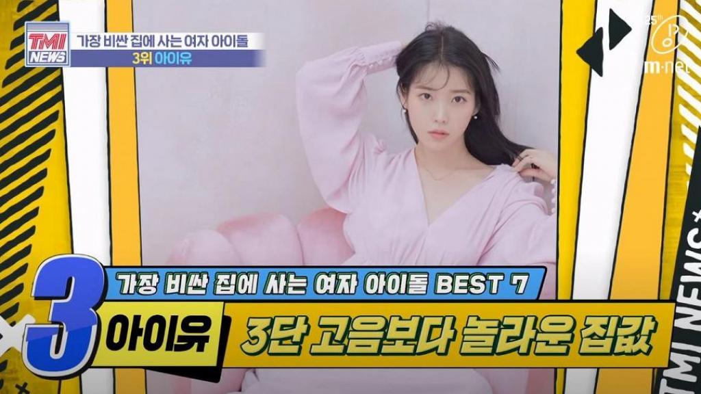 【IU排第三】住宅最貴的韓國女偶像排行榜 冠軍女星4千8百呎寓所市值40億元