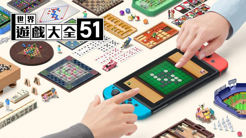 【Switch遊戲】《世界遊戲大全51》6月推出!51款經典桌遊連線隨時玩