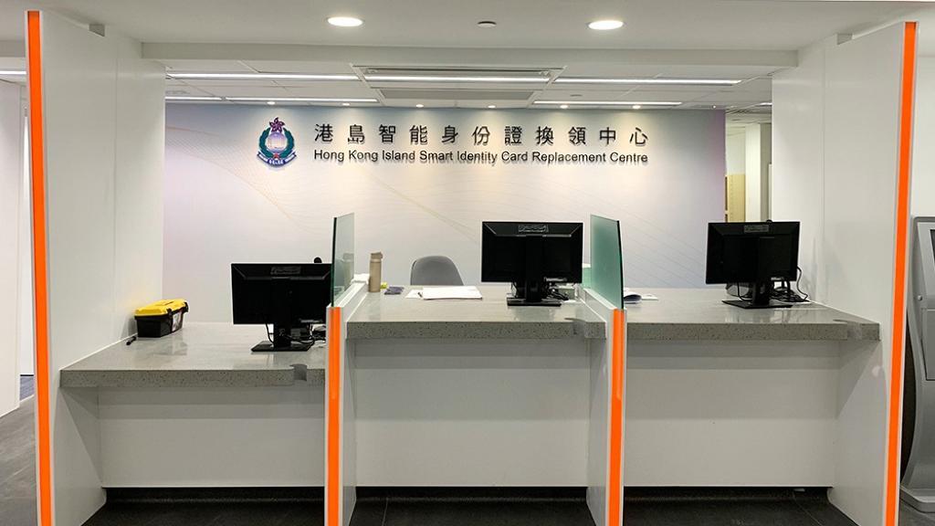 【換身份證2020】智能身份證換領計劃最新時間表 /預約方法/領取中心一覽