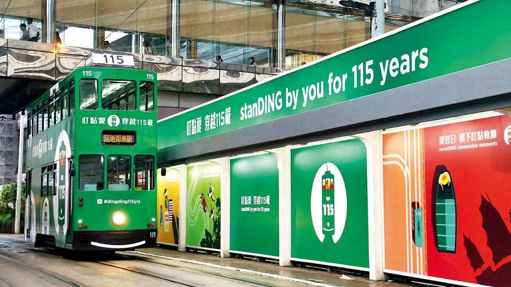 香港電車-路面零廢氣排放 愛明日 發動叮點力量