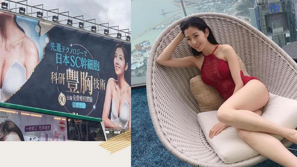 陳自瑤最新性感廣告登陸隧道口 再度驚豔網民:紅隧因為你更加塞車