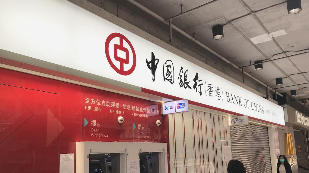 【政府派錢1萬】中國銀行登記拎一萬申請方法詳情!中銀手機銀行/網上交表教學