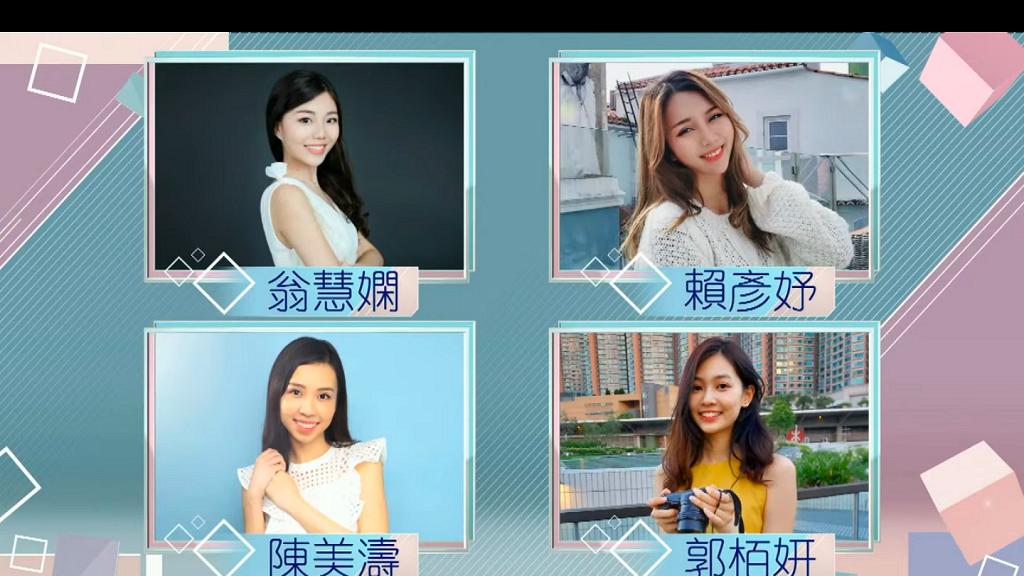 【港姐2020】一文睇晒32位初選面試佳麗!高質靚女候選港姐逐個捉
