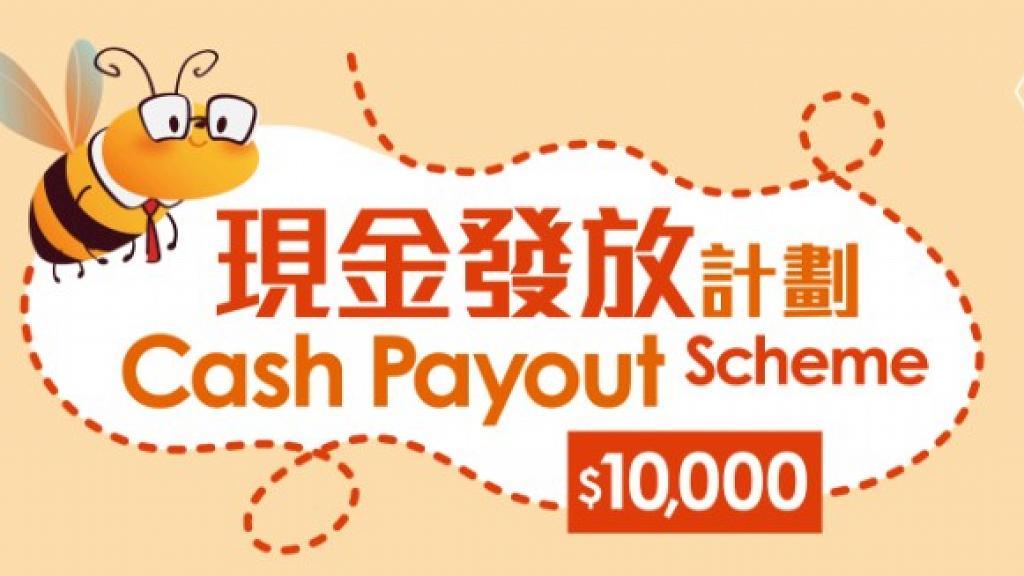 【派錢1萬】逾430萬市民透過銀行電子登記 政府宣布提早2日至7月6起收錢