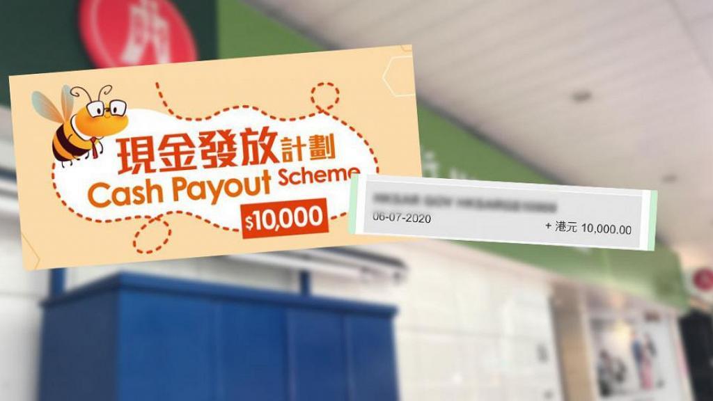 【政府派錢1萬】最早一批申請市民陸續收到錢 即睇銀行交易字樣確認收款