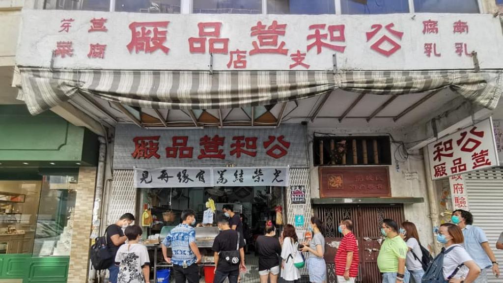 九龍城百年老字號公和荳品廠宣布9月結業 傳統風味石磨豆漿/豆腐花成經典回憶