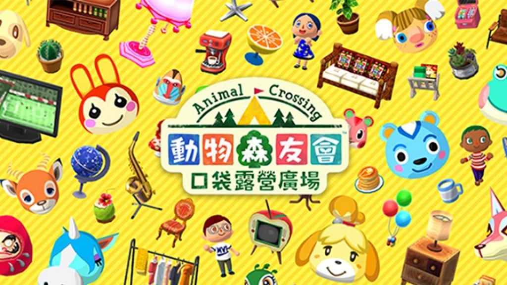 【動物之森/動物森友會】動森手機版《口袋露營廣場》手遊香港中文版7月29推出