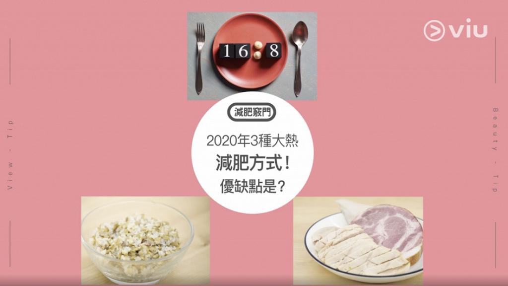 韓國2020年3種熱門減肥法優缺點大公開 間歇性斷食/蒟蒻減肥/生酮飲食