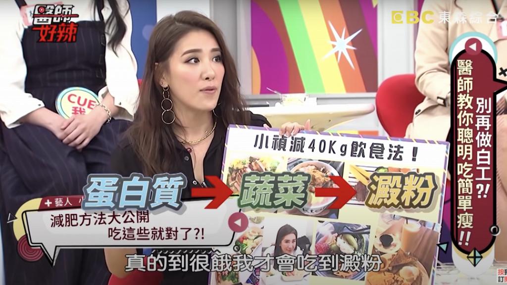 台灣節目公開女星靠一個習慣2個半月減40kg 營養師指碳水化合物吃對的話才能瘦