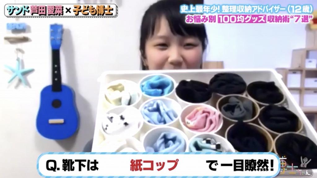 日本最年輕收納達人教你7招令屋企變整齊!12蚊店就買到衣櫃/廚房收納工具